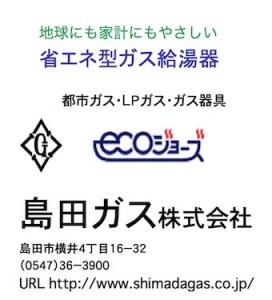 島田ガス2