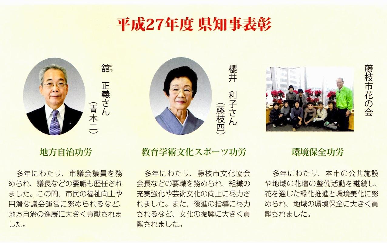 静岡県知事表彰