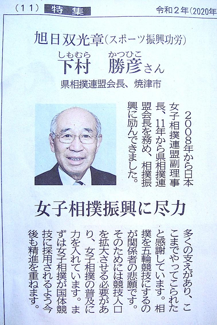 下村叙勲秋2020